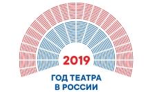 2019 год Театра России